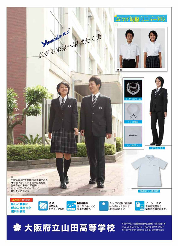 大阪府立山田高校制服