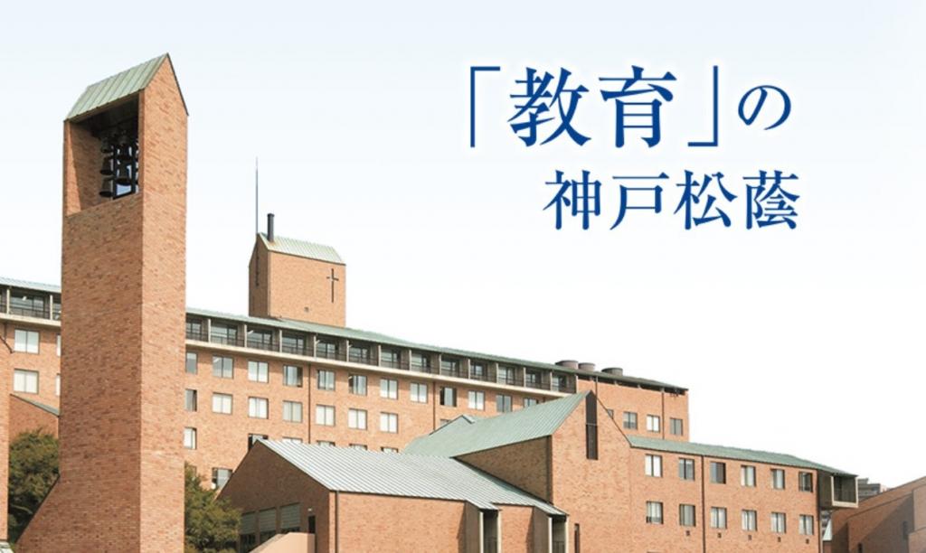 神戸松蔭女子学院大学の外観