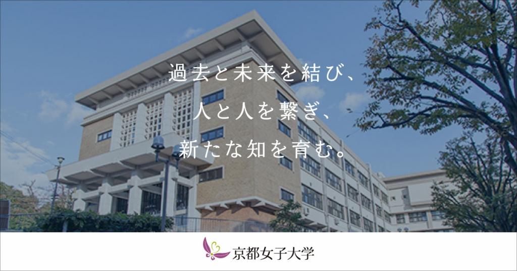 京都女子大学外観
