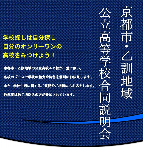 京都市・乙訓地域公立高等学校合同説明会2019