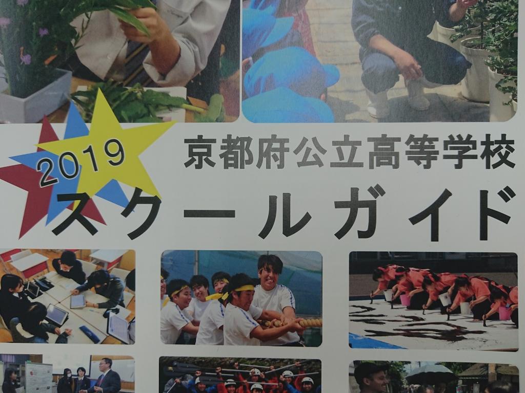 京都府高校案内パンフレット