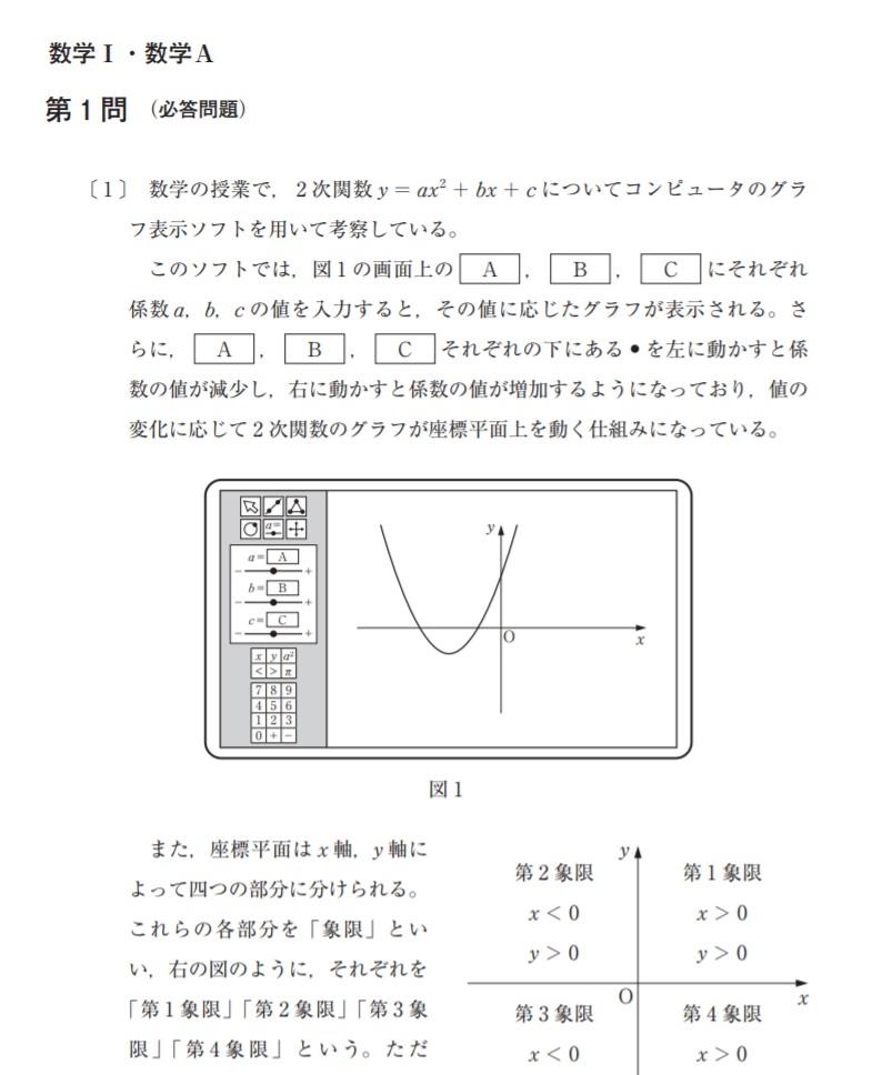 平成29年度試行調査問題(数学)