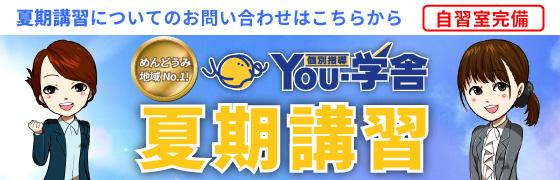 You-学舎の夏期講習
