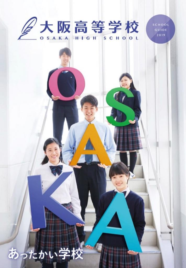 私立大阪高校パンフレット2019