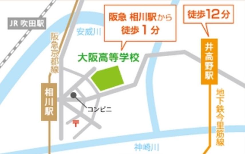 大阪高校へのアクセス