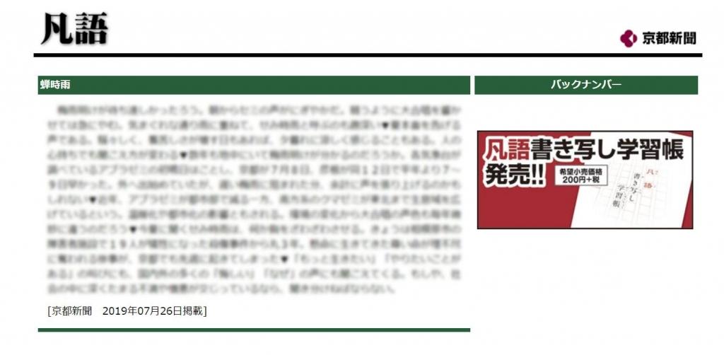 京都新聞凡語