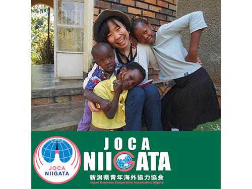 新潟県青年海外協力協会