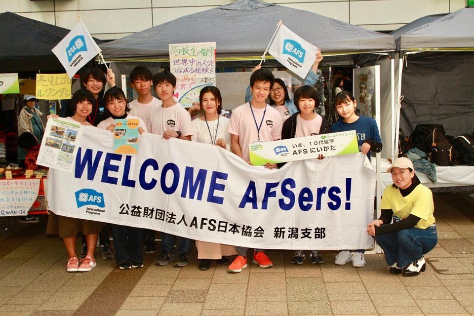AFS日本協会新潟支部学生部