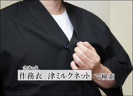作務衣の通販サイト