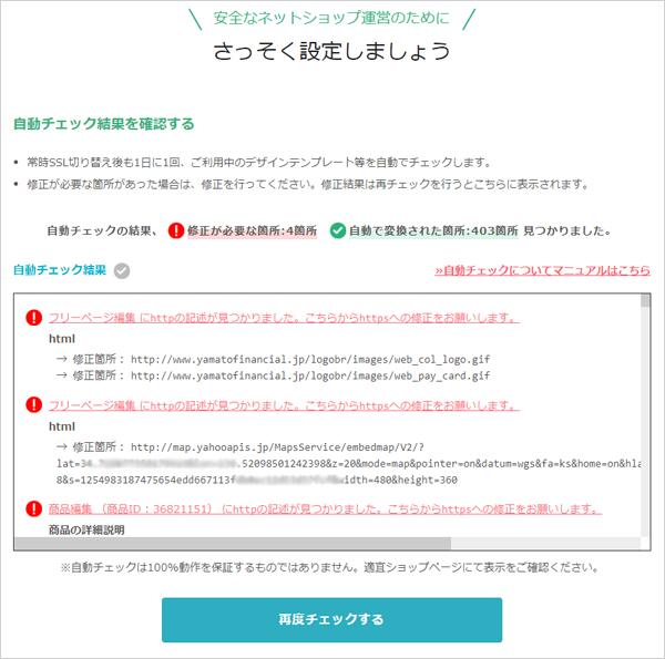 httpからhttpsに変更