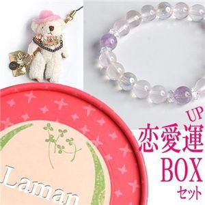 【Laman(ラマン)】恋愛運アップグレードBOX