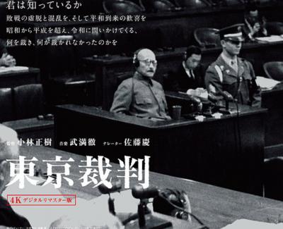 東京裁判.PNG