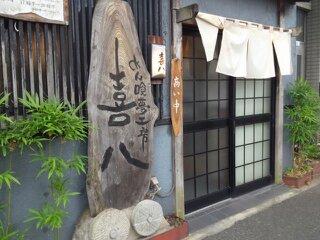 kihachi01