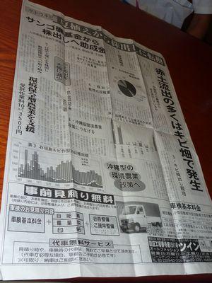 八重山日報