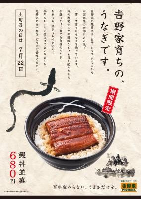 吉野家うな丼ポスター2013