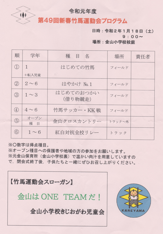 takeuma.jpg