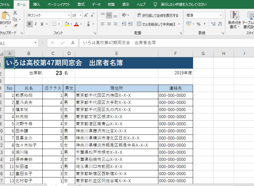 名簿 作成 エクセル 先生のための学校で使えるエクセルテンプレート集