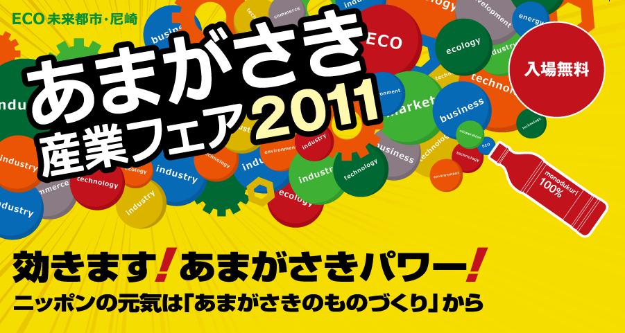 あまがさき産業フェア2011