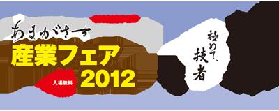 あまがさき産業フェア2012