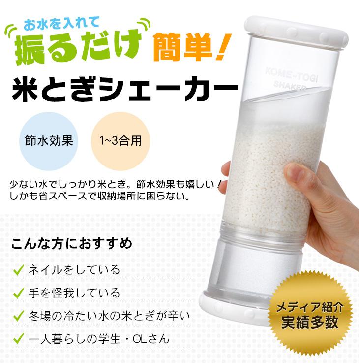 米とぎシェーカー1