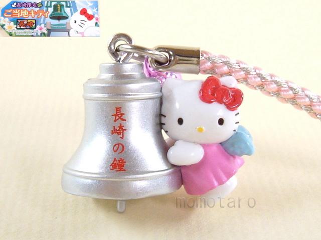 [ 長崎限定 ] 長崎の鐘 キティ