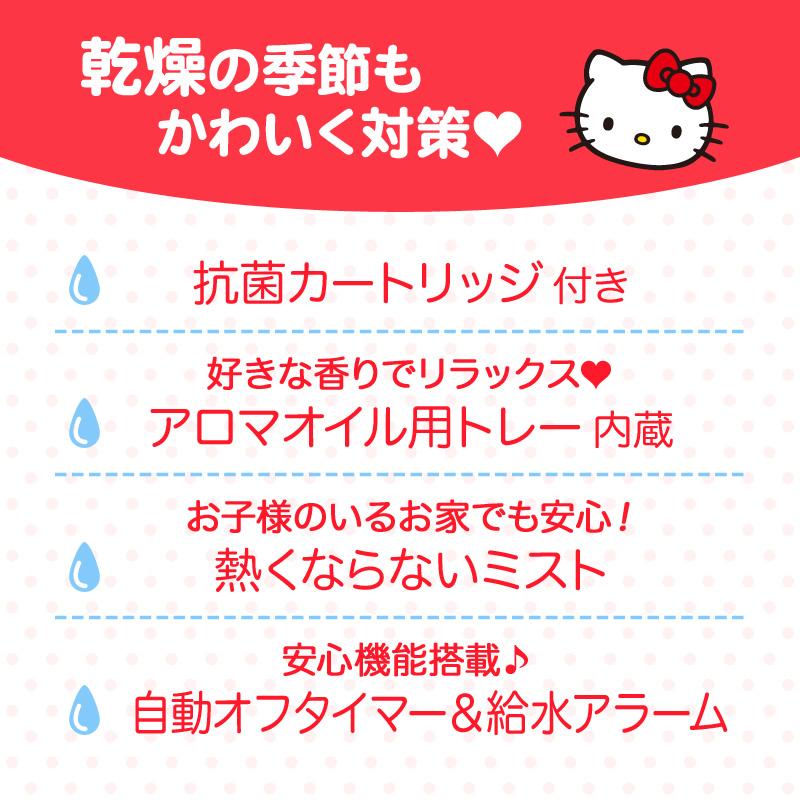 キティ加湿器5