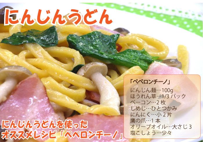 にんじんうどんレシピ