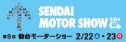 仙台モーターショー