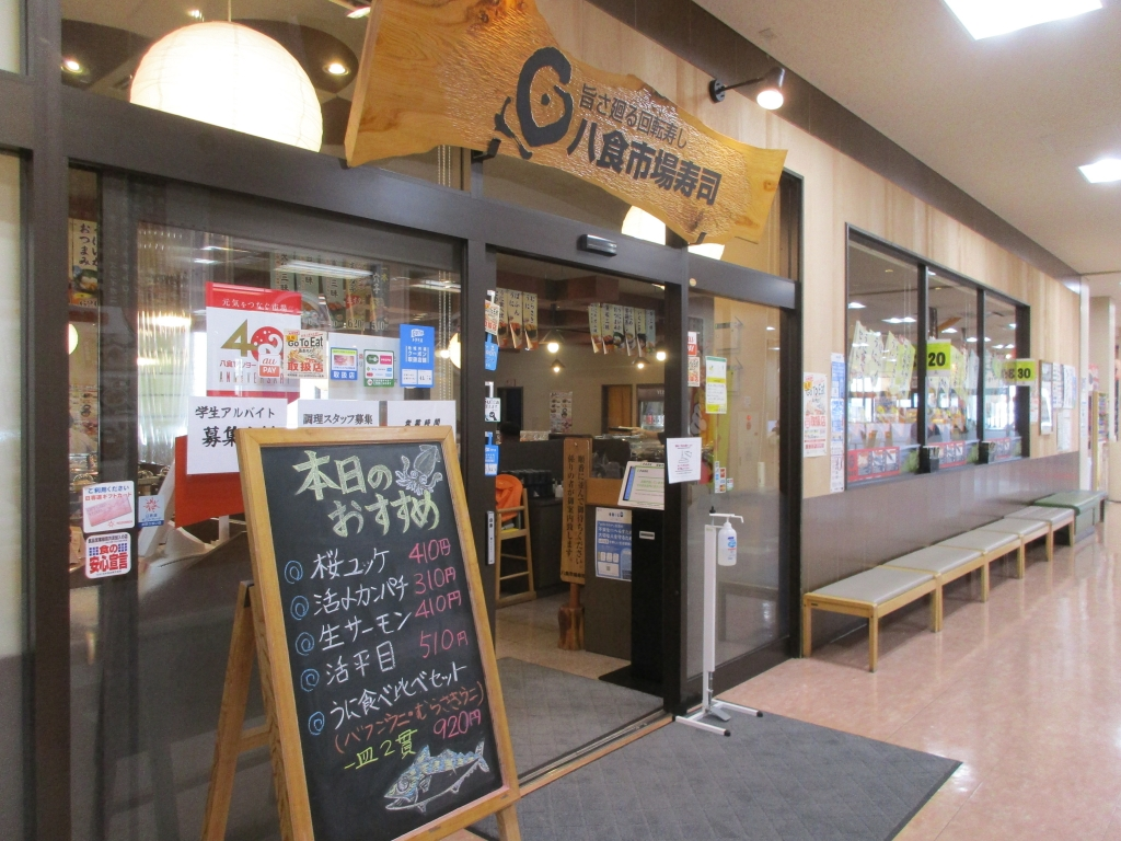 八食市場寿司5