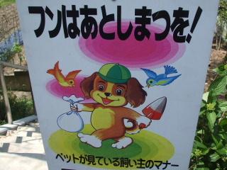 激カワ!マナーポスター