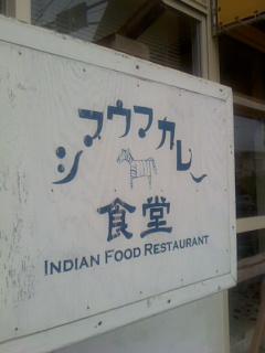 シマウマカレー食堂