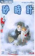 砂時計 (4)