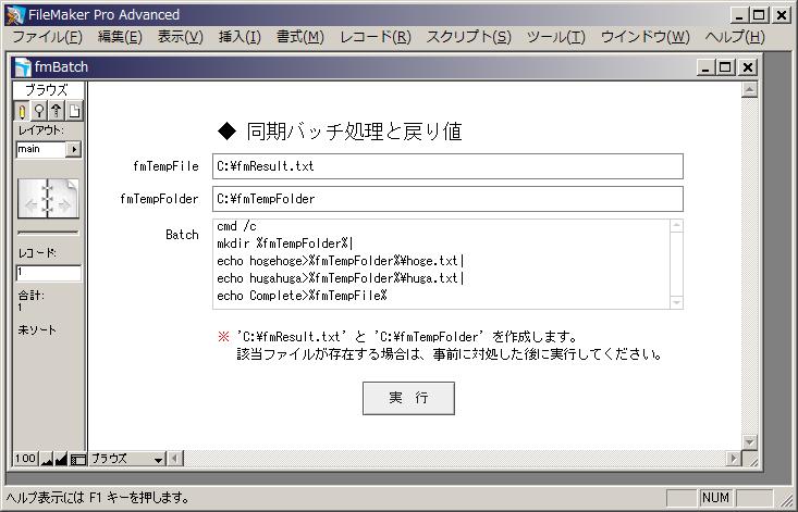 20070603_fmbatch