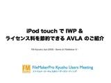 iPod touch で IWP & ライセンス料を節約できる AVLA のご紹介