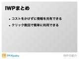 IWP まとめ