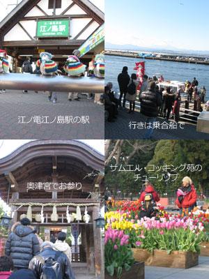 お正月江ノ島おすすめコース