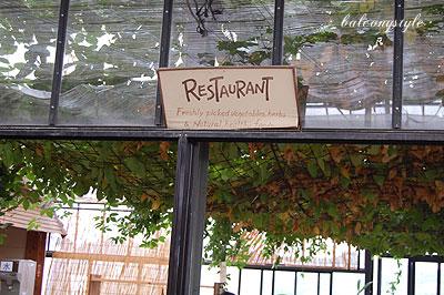 温室内のレストラン