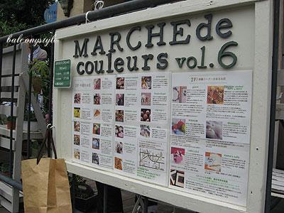 マルシェドクルールの可愛い看板♪