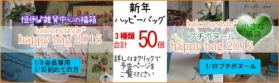 2015年バルコニースタイル福袋予告ページ