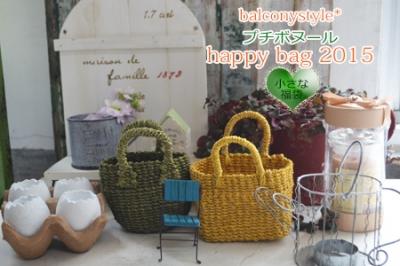 プチボヌール福袋happy bag2015限定30個おみくじクーポン付