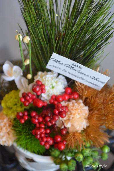 干支の花器アレンジメント