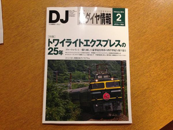 鉄道ダイヤ情報