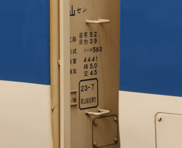 583系さくらまつり号