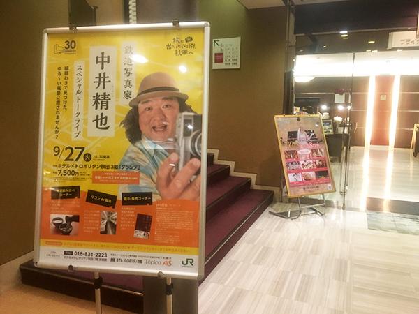 中井精也トークショー