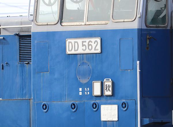 DD56 2