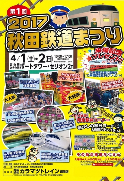 秋田鉄道まつり