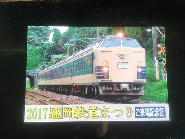 あきた鉄道まつり