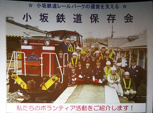 小坂鉄道ナイト