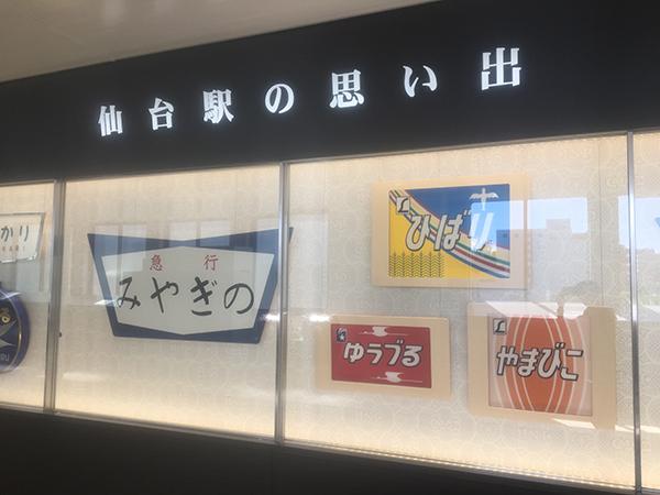 仙台駅ヘッドマーク