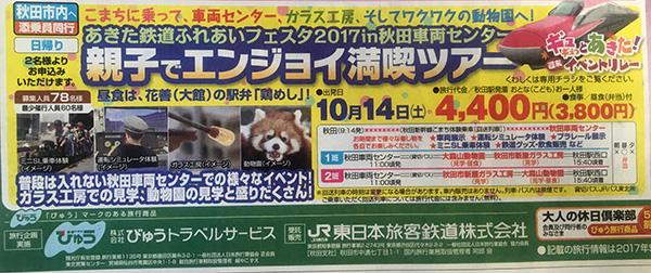 あきた鉄道ふれあいフェスタ 2017